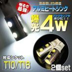 T16 LED バックランプ CREE T10 LED ポジション ナンバー灯 8000K T10 ウェッジ球 車幅灯