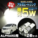 アルファード 10系 T16 LED バックランプ