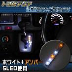 アクア 前期用 アクセサリー パーツ LED シフトポジション ルームランプ