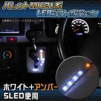 パレットSW パレット パーツ LED シフトポジション ルームランプ