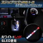 ステップワゴン RG  シフトポジション LED ルームランプ