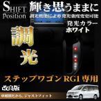 ショッピングステップワゴン ステップワゴン RG シフトポジション LED 光度調整 ルームランプ タクシー
