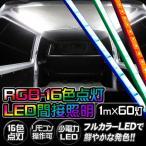 ハイエース ワゴン系用 室内灯間接照明 LED照明ケース  3Chips-SMD仕様で高輝度点灯  アルミケース入り 60SMD×1m×15mm幅 パーツ