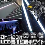 LEDテープ 100V LEDテープ防水 LEDテープ 側面発光 間接照明 LED照明ケース 3Chips-SMD仕様で高輝度点灯  アルミケース 120SMD×2m×15mm幅