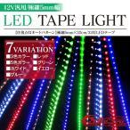 LEDテープ LEDテープライト 防水 LED テープ 5mm幅 32cm×32SMD ナイトライダー風点灯 1本