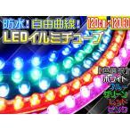 イルミチューブライト 120cm×LED120個使用 LEDチューブ色選択可能ホワイト ブルー レッド グリーン ピンク 防水