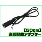 LEDテープ 100V LEDテープ防水 LEDテープ 側面発光 LEDテープを家庭用コンセント100Vに変換 オプションパーツ ジャック付き配線 1本