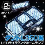 タント L350S タントカスタム L350S ライティング LED ルームランプ