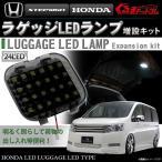 ステップワゴン RK5 LED ラゲッジランプ 増設キット ルームランプ ステップワゴン RG