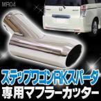 ショッピングステップワゴン ステップワゴン RK  マフラーカッター ジャストフィット mr04