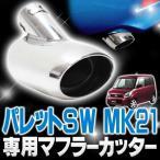 パレット SW MK21S 下向きマフラーカッター オーバル mr06
