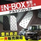 新型 NBOX カスタム JF3 JF4 フットレスト ペダルカバー アルミ パーツ