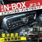 新型 NBOX カスタム パーツ アクセサリー JF3 JF4 エアコンパネル インテリアパネル エアコンリング Nボックス 内装 ガーニッシュ 【SALE】