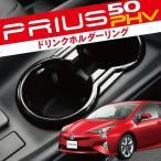 プリウス 50系 ドリンクホルダーリング カップホルダーリング 1P 内装 パーツ 新型 プリウス50系