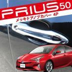 新型プリウス50系 パーツ メッキ ドア ハンドル カバー ガーニッシュ 4P PRIUS ZVW50 メッキ パーツ ドアハンドルプロテクター ドアノブ キーホール カバー