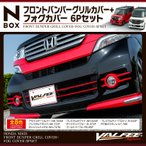 N-BOX NBOX JF1 JF2 パーツ カスタム フロントバンパー グリルカバー+メッキフォグランプカバー 6Pセット塗装あり 選択