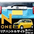 エヌワン NONE N-ONE メッキカバー リア ハンドル サイド メッキ ガーニッシュ 2P