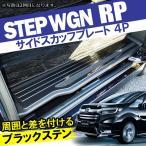 ショッピングステップワゴン ステップワゴンRP スパーダ サイドスカッフプレート サイドステップガード ステップマット ブラックステン ブラック 黒 パーツ カスタム 内装