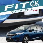 一部予約販売 新型フィット フィット FIT3 GP5 GK フロント バンパー リップ カバー メッキ フロント ステンレス