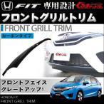 新型フィット フィット FIT3 GP5 GK フロントバンパー リップ カバー メッキ フロント カーボン