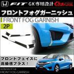 新型フィット フィット FIT3 GP5 GK フロントバンパー ガーニッシュ  フォグランプ メッキ カバー 2P