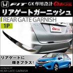 新型フィット フィット FIT3 GP5 GK メッキ リアゲート ガーニュッシュ リア メッキ