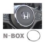 新型 NBOX カスタム ステアリングリング  ハンドルガーニッシュ JF3 JF4 センターリング Nボックス 内装 パーツ アクセサリー