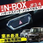 新型 NBOX カスタム ハザードスイッチリング JF3 JF4 メッキリング Nボックス ハザードボタン メッキベゼル 内装 パーツ アクセサリー