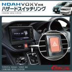 新型 ヴォクシー ノア 80系 メッキ ハザードスイッチリング メッキリング スイッチトリム メッキカバー ハザードメッキトリム