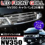 キャラバン NV350 E26 フロントグリル メッキ グリル LED デイライト付き 純正交換用 外装