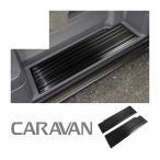 キャラバンNV350 E26 スカッフプレート ステップガード 2列目 ブラックステン 黒 ブラック 2P