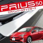 新型プリウス50系 メッキ リアバンパー ステップガード 1P