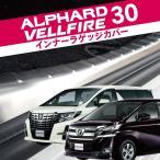 新型ヴェルファイア30系 アルファード30系 リアバンパー インナーラゲッジカバー スカッフプレート 2P ステンレス ヘアライン仕上げ