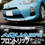 アクア トヨタ NHP10 LED フロントガーニッシュ フロントリップカバー 1P