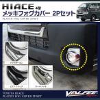 ハイエース 200系 フォグカバー 4型 5型 パーツ メッキ カーボン調 フォグランプカバー カスタムパーツ 外装 2P 一部予約