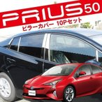 新型プリウス50系 メッキ サイド ウィンドウ ピラーカバー 10P ステンレス ガーニッシュ