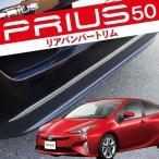 プリウス50系 メッキ リアバンパートリム カバー ガーニッシュ 1P リアバンパー トリム モール PRIUS ZVW50