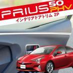 新型プリウス50系 インテリア ドアトリム カバー 2P ドアノブ周り メッキ インテリアパネル トリム PRIUS ZVW50