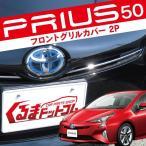 新型 プリウス 50系 メッキ フロントグリルカバー 2P パーツ カスタムパーツ フロントグリル トリム ガーニッシュ エンプレム周り