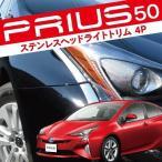 新型プリウス50系 メッキ フェンダー ヘッドライトトリム 4P ステンレス ガーニッシュ