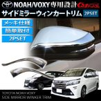 新型ヴォクシーZRR80系 ノア80系 パーツ ドアミラー サイドミラー ウィンカートリム 2P VOXY NOAH ボクシー