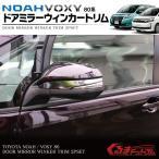 新型ヴォクシー80系 ノア80系 パーツ ドアミラー サイドミラー