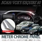 新型 ノア ヴォクシー エスクァイア 80系 メーターフード メーターパネル 内装 パーツ カスタム アクセサリー