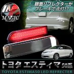 エスティマ 50  LED リフレクター マジック メッキ