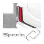 新型 スペーシア カスタム MK53S パーツ リフレクターガーニッシュ リア アクセサリー
