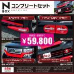 N-BOX NBOXカスタム JF1 JF2 N-BOX エアロパーツ コンプリートセット 21P VALFEE製
