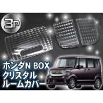 N-BOX Nボックス LED ルームランプ NBOX NBOX+ カスタム ルーム パーツ アクセサリー クリスタル