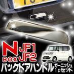 Nボックス NBOX パーツ アクセサリー カスタム NBOXプラス NBOX+ バック ドア ハンドル メッキ カバー