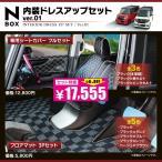 NBOX マット フロアマット +シートカバー カスタム 2セット JF1 JF2  内装 ドレスアップセット