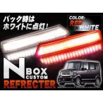 リフレクター Nボックス NBOX パーツ アクセサリー カスタム LED リフレクター クリアバック